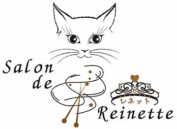 サロン ド レネット