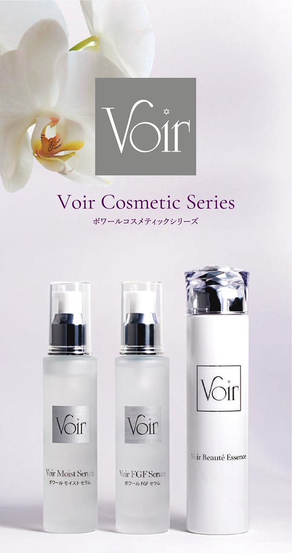 ボワールコスメティックシリーズ(化粧水・美容液)